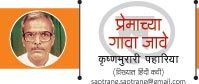 krishna murari pahariya's poem in saptarang