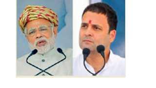 Marathi Article_Editorial_Rahul Gandhi_Prime minister Narendra Modi_Gujrat Elections
