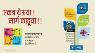 SakalForMaharashtra Employment generation for economically backward youth