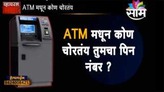 scanner and camera on atm machine