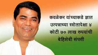 Goa news ACB raid on Chandrakant Kavlekar home and office
