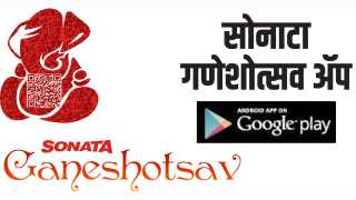 Contest Results on the Sonata Ganeshotsav App
