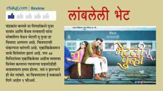 live review Bhetakli tu punha esakal news