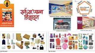 ashwini deshpande write article in saptarang