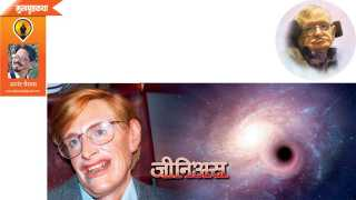 aanand ghaisas write dr stephen hawking article in saptarang
