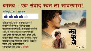 Review live marathi movie Kaasav by soumitra pote esakal news