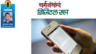 krupadan awle technodost article in saptarang