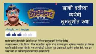 live review Shentimental movie esakal news