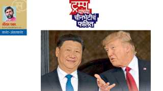 shriram pawar write donald trump china visit article in saptarang