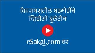 video_bulletin_esakal