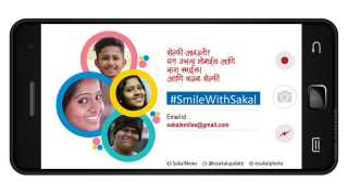 marathi news sakal media SmileWithSakal campaign youth connect smile photo share social media
