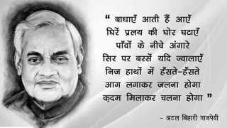 Ex Prime Minister Of India Atal Bihari Vajpayees Poems