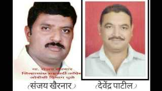 Demand for reelection of Devendra Patil as President of Samata Parishad Dhule