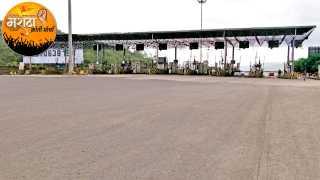 खेड-शिवापूर (ता. हवेली) - मराठा क्रांती मोर्चाच्या महाराष्ट्र बंदच्या पार्श्वभूमीवर गुरुवारी पुणे-सातारा रस्त्यावरील खेड-शिवापूर टोल नाक्यावर असलेला शुकशुकाट.