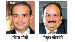 Nirav-Modi-mehul-Choksi