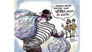 Pune Edition Editorial dhing tang Plastic Abhang