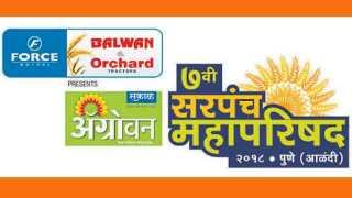 Sarpanch-Mahaparishad