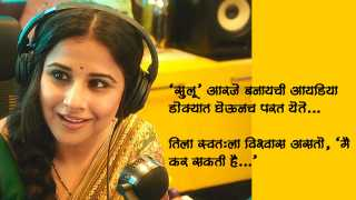 Marathi news Hindi film review in Marathi Tumhari Sulu