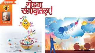 shivraj gorle write makar sankranti article in saptarang