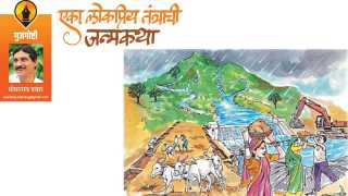 popatrao pawar write water article in saptarang