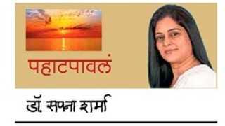 Dr. Sapna Sharma article