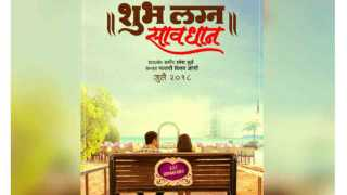 New Marathi Movie Shubha Lagna Saavdhan Teaser Launch