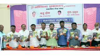 Two postal articles books published in Ulhasnagar