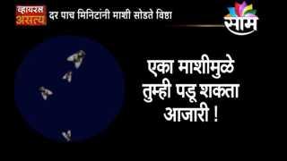 Viral Satya