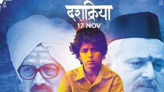 Dashkriya-Marathi-Movie