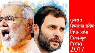Guajrat Result Gujarat Elections Marathi Websites #GujaratVerdict BJP leading