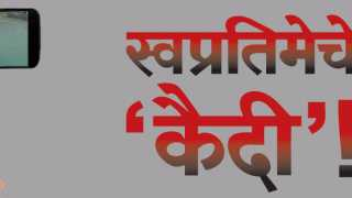 Article in Saptraga by Keshav Sathye