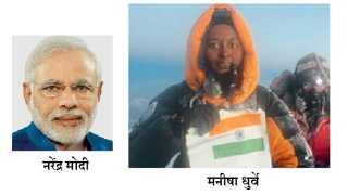 Manisha-Dhurve-Narendra-Modi