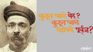 Article in Saptraga by Suresh Bhave