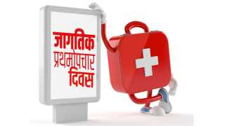 World-First-Aid-Day