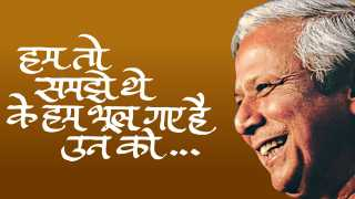 Article in Saptaranga By Yashwant Thorat on muhammad yunus