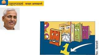 editorial malhar arankalle wirte article phahatpaul