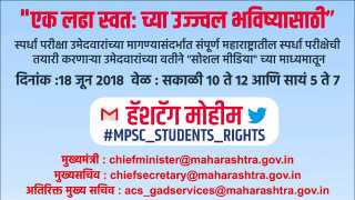 MPSC_STUDENTS_RIGHT campaign