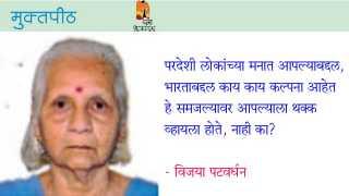 vijaya patwardhan write article in muktapeeth