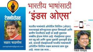 samrat phadnis technodost article in saptarang