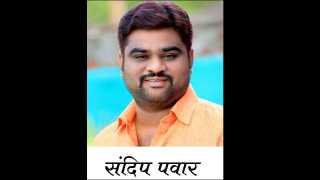 sandeep pawar