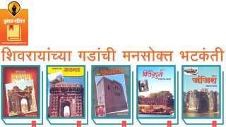 shivaji maharaj fort book review in saptarang