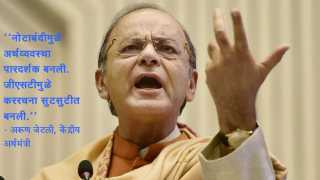 Marathi news finance news in marathi arun jaitely moodys rating