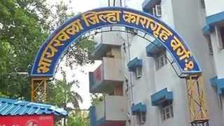 Bhaykhala-Jail