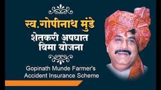 Gopinath-Munde-Insurance-Scheme