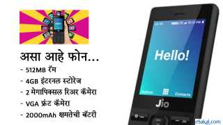 Marathi news jio phone jio booking jio first impressions