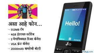 Marathi news jio phone jio booking jio first impressions