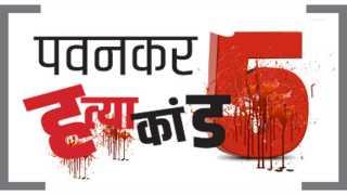 Pavankar-Murder-Case