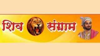 Shiv-Sangram