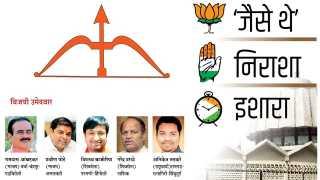 Vidhan-Parishad-Result