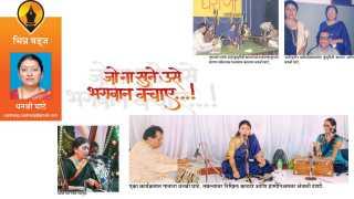 dhanshree ghate